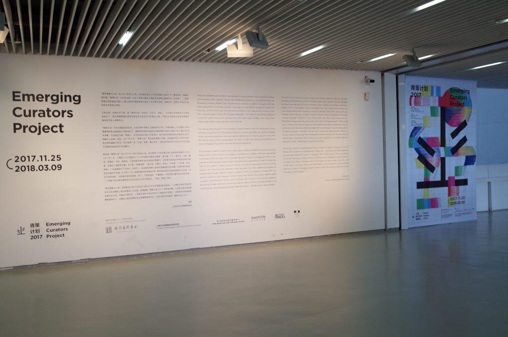 上海当代芸術博物館 Power Station of Art 上海アート情報2018-4  Hidemi Shimura
