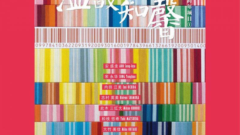 """グループ展「温故知馨」- 仓储跨年项目 """"Fragrance of Old - Those from warehouse Vol.1 """" 上海, thread, Shanghai, hidemishimura, fiberart, embroidery, contemporaryart Hidemi Shimura"""