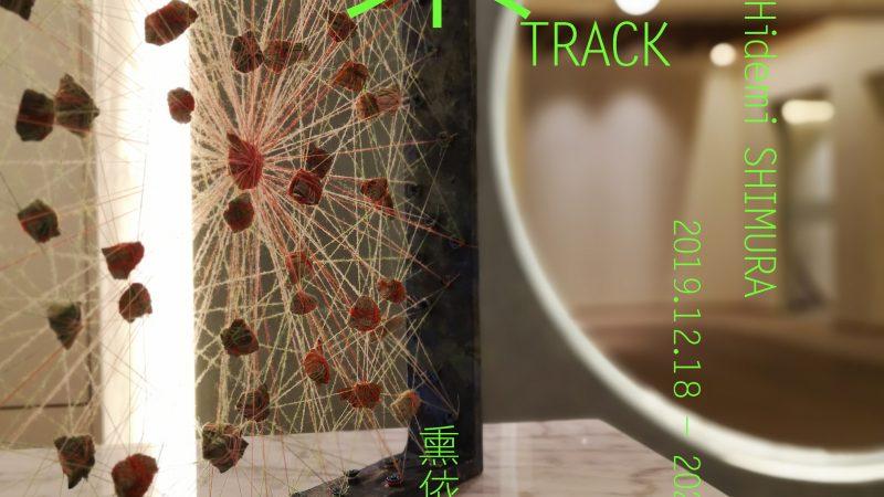 个展「线索 track」@上海  Hidemi Shimura
