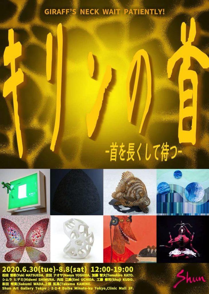 "I will exhibit at Shun Art Gallery Tokyo's second exhibition ""Giraffe's neck -Wait Patiently-"" shunartgallery, hidemishimura Hidemi Shimura"