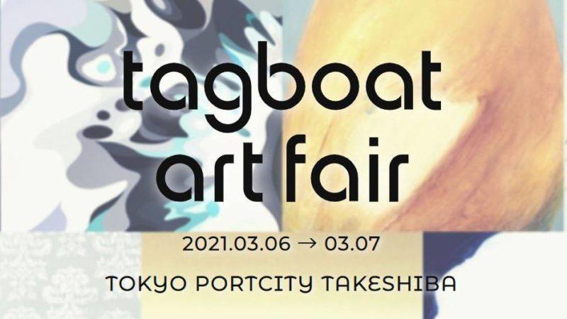 「Tagboat Art Fair」に出展いたします 纤维艺术, 志村英美, 当代艺术, タグボートアートフェア, waterflow, tokyoartsandculture, tokyoart, textileart, tagboat, silkembroidery, sewing, mixedmedia, japanesepaper, hidemishimura, fiberart, embroiderythreads, detailedart, contemporaryart, boundaries, artlovers, acrylicpainting Hidemi Shimura