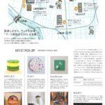 展览消息和作品介绍出现了在日本杂志 Hanako(ハナコ) 2021年5月号 hidemishimura, contemporaryart Hidemi Shimura
