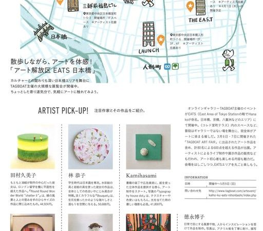 My exhibiting event information and artwork introduction are published in the May 2021 issue of the magazine Hanako. hidemishimura, contemporaryart Hidemi Shimura